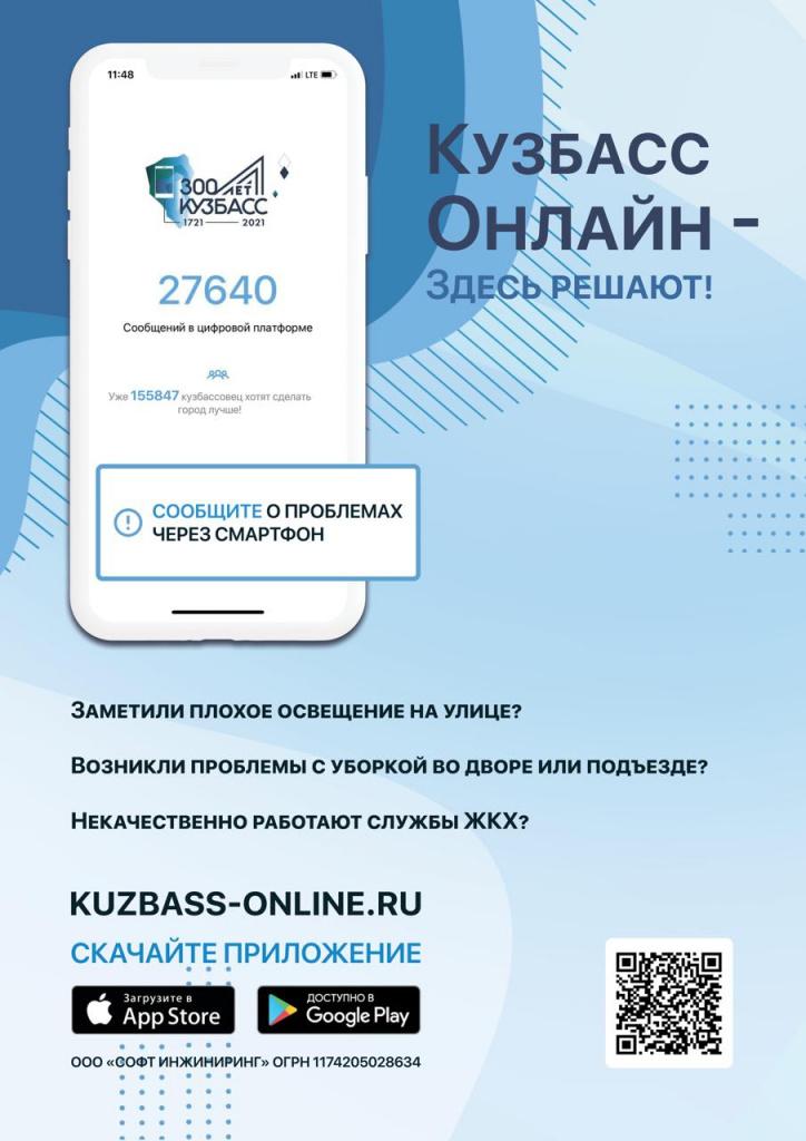 Проект Цифровая платформа «Кузбасс Онлайн»