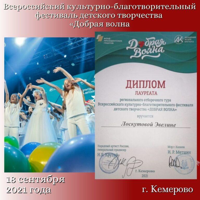 Региональный отборочный тур Всероссийского культурно-благотворительного фестиваля детского творчества «Добрая волна»
