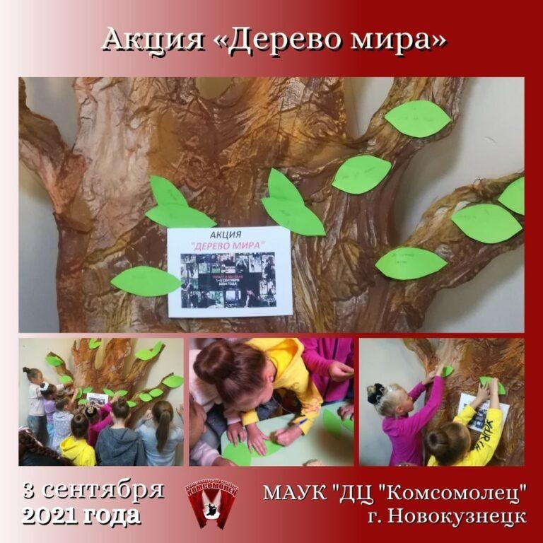 Акция «Дерево мира»