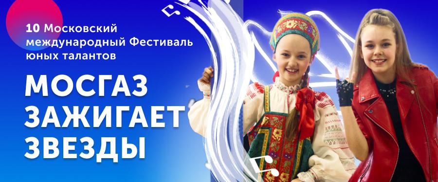 X фестиваль юных талантов «МОСГАЗ зажигает звезды»: стартовал прием заявок