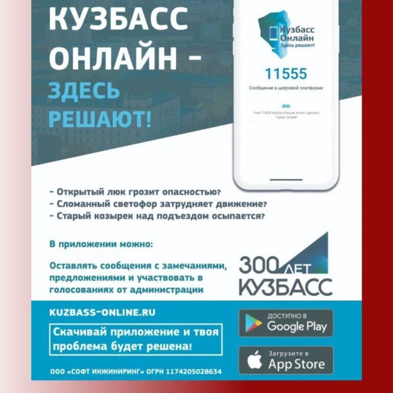 Цифровая платформа «Кузбасс Онлайн»