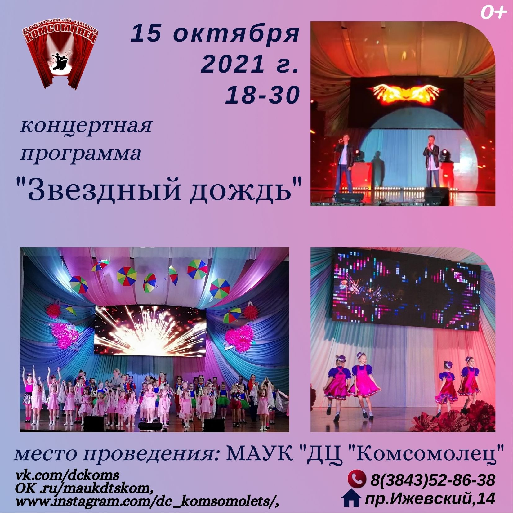 Концерт «Звёздный дождь»