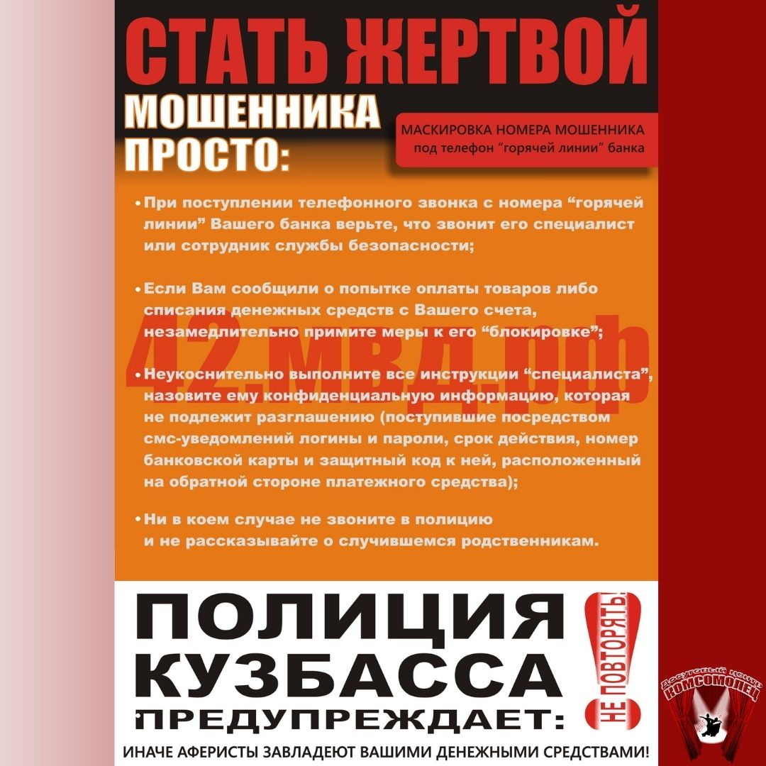 Памятка для граждан о телефонных мошенничествах