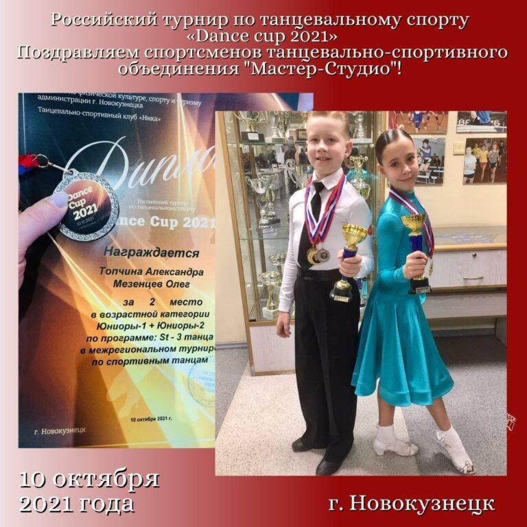 Российский турнир по танцевальному спорту