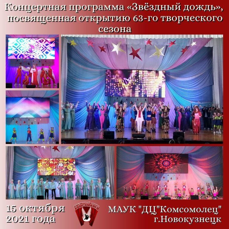 Концертная программа «Звездный дождь»