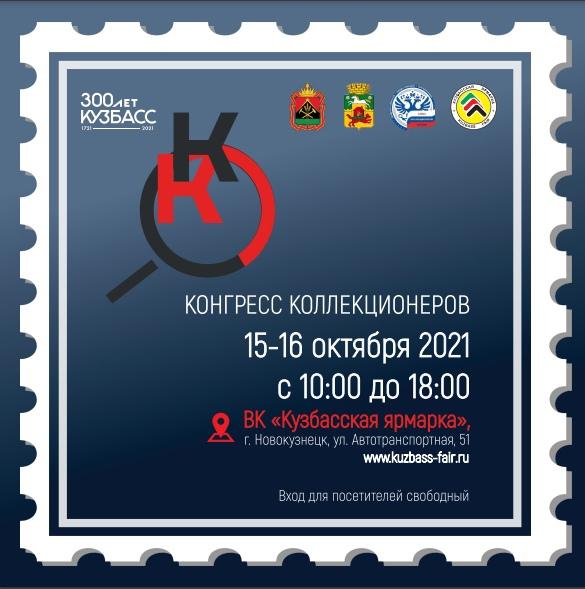 Международный конгресс коллекционеров, посвященный 300-летнему промышленному освоению Кузбасса