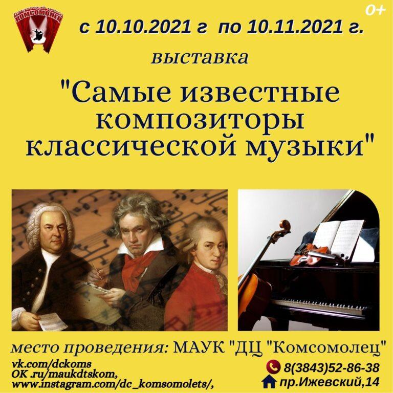 Выставка «Самые известные композиторы классической музыки»